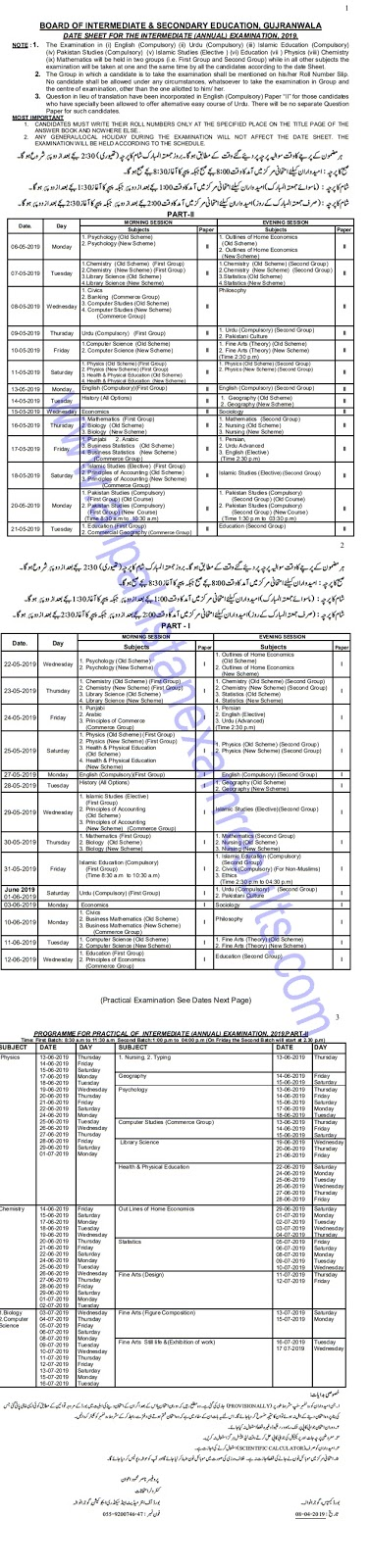 BISE Gujranwala 12th Class Date Sheet 2019