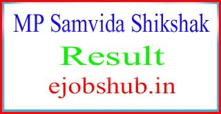 MP Samvida Shikshak Result