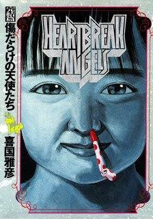 傷だらけの天使たち 第01-03巻