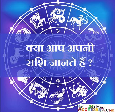 क्या आप अपनी राशि जानते हैं ? - You know your Zodiac Sign ? in Hindi