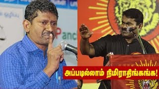 Seeman about Sagayam IAS & ADMK DMK Corruption – Must Watch | Fidel Castro | Ambedkar