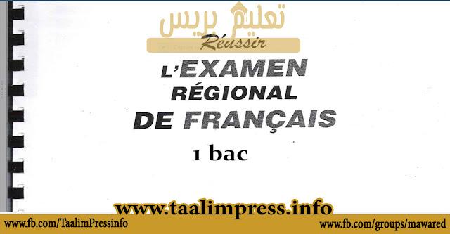 كتاب خاص بدراسة جميع المؤلفات باللغة الفرنسية السنة الاولى باك