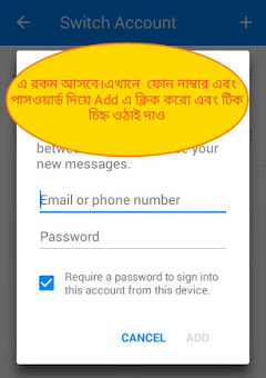How to use two facebook account in one messenger - TrickHome