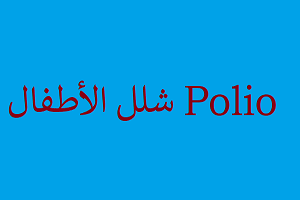 شلل الأطفال Polio