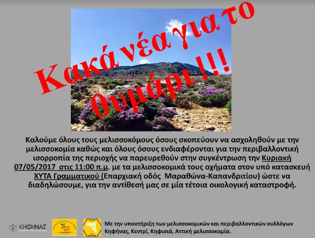 Έκτακτη Ανακοίνωση για τους μελισσοκόμους της Αττικής