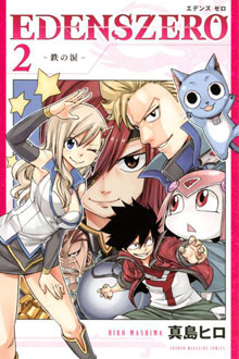 Edens Zero Manga Tomo 02