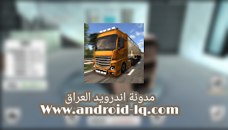تنزيل لعبة Euro Truck Driver مهكرة  اخر اصدار للاندرويد برابط مباشر
