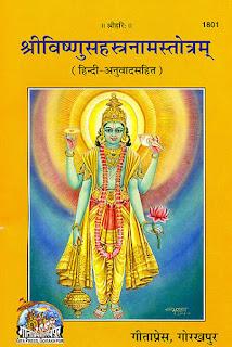 Shree Vishnu sahastranama stotre book hindi pdf