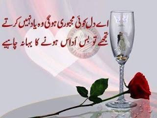 Aaye dil koi majbouri hogi wo yaad nahi kartay - Sad Urdu Poetry 2 line Urdu Poetry, Sad Poetry,