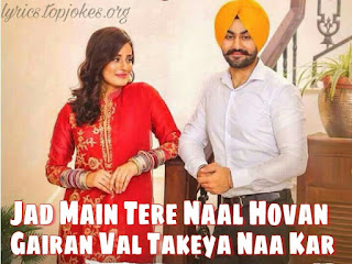 TERE NAAL HOVA SONG: A beautiful Punjabi romantic song in the voice of Upkar Sandhu composed by Gupz Sehra lyricsted by Guri Batala.