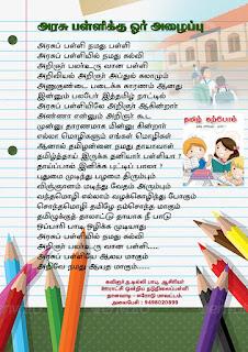 6th tamil book 3rd term