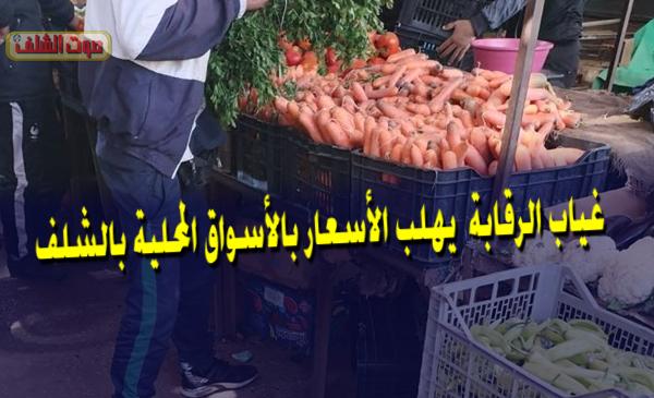 غياب الرقابة  يهلب الأسعار بالأسواق المحلية بالشلف