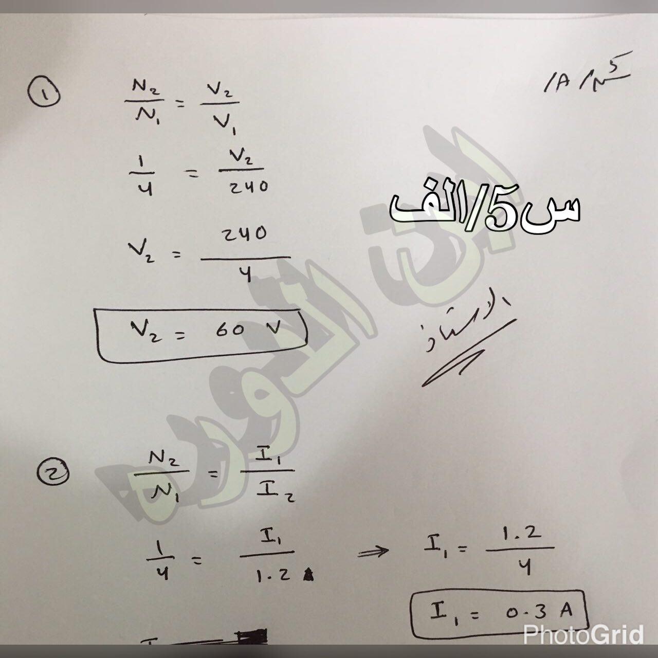 مهم اجوبة امتحان الفيزياء التمهيدي للثالث المتوسط 2017 IMG_20170211_095458