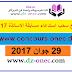 موقع سحب استدعاء مسابقة الاساتذة 2017 http://concours.onec.dz/