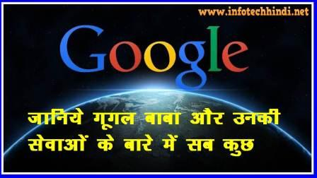 Learn all about Google and their services in Hindi