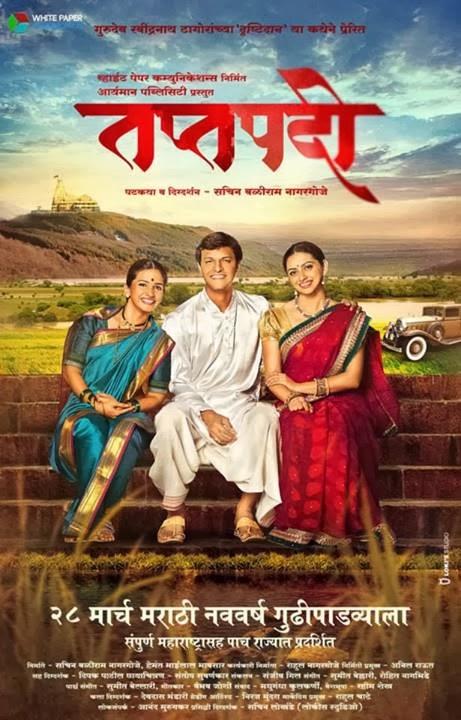 double seat marathi movie download hd 720p - Upstart