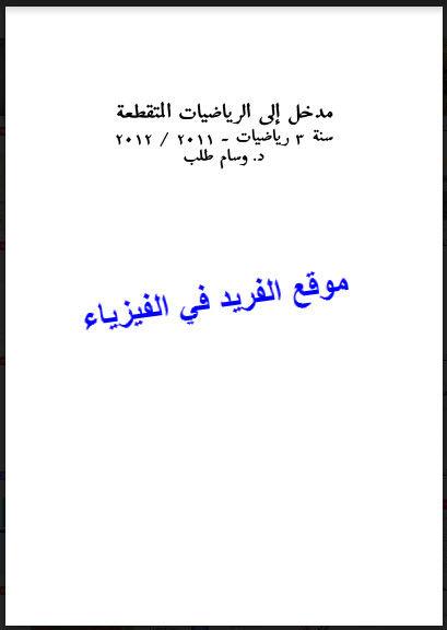 كتاب الرياضيات المتقطعة pdf