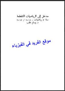 تحميل كتاب مدخل إلى الرياضيات المتقطعة pdf د. وسام طلب، مبادئ الرياضيات المتقطعة pdf، كتب رياضيات باللغة العربية مجانا برابط تحميل مباشر