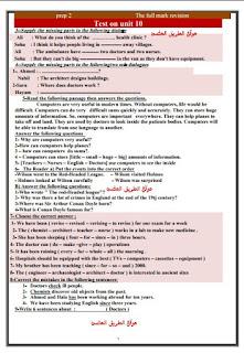 تحميل 50 إمتحان لغة انجليزية للصف الثانى الاعدادى الترم الثانى ,أقوى مراجعة وتلخيص وإمتحانات