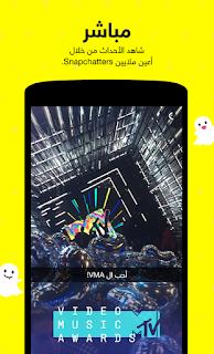 تحميل برنامج سناب شات مجانا Download Snapchat free