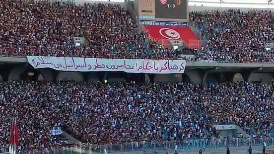 شاهد بالصور رد فعل جماهير نادى الافريقى التونسى  في نهائي كأس تونس  بعد قطع العلاقات مع قطر  بعض من الدول العربية
