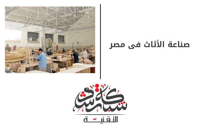 تصنيع الاثاث فى مصر