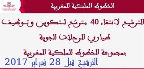 الخطوط الملكية المغربية الترشيح لانتقاء 40 مترشح لتكوين وتوظيف طياري الرحلات الجوية بالخطوط الملكية المغربية. الترشيح قبل 28 فبراير 2017