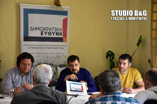 Ξεκίνησε στο Ναύπλιο η σύνοδος του γενικού συμβουλίου της Δημοκρατικής Ευθύνης παρουσία του Αλέκου Παπαδόπουλου