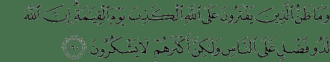 Surat Yunus Ayat 60