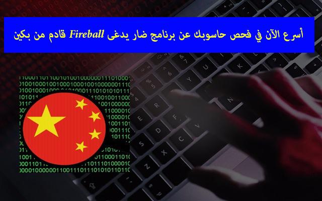 أسرع الآن في فحص حاسوبك عن برنامج ضار يدغى Fireball قادم من بكين
