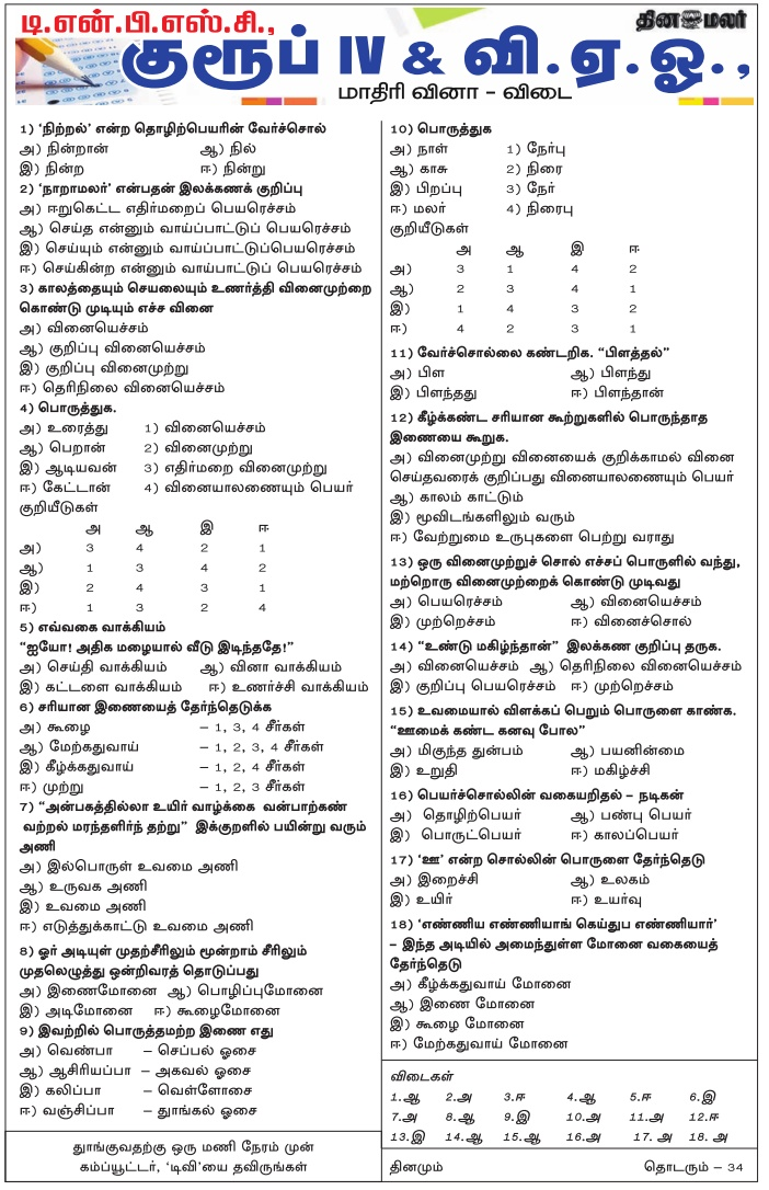 TNPSC, VAO-GROUP-IV Dinamalar Question Answers Tamil/GK ~ TNPSC TRB