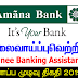 Vacancy In Amana Bank   Post Of - Trainee Banking Assistants