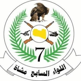 اللواء السابع مشاة