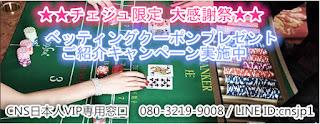 韓国カジノバカラ大会
