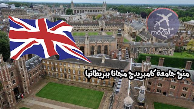 منح دراسية مجانا 2019 في جامعة كامبريدج الانجليزية