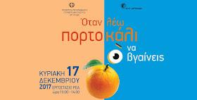 Την Κυριακή η εκδήλωση: «Όταν σου λέω πορτοκάλι να βγαίνεις»