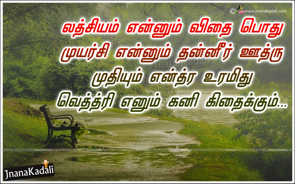 Trending Latest Tamil Motivational Life Success Quotes