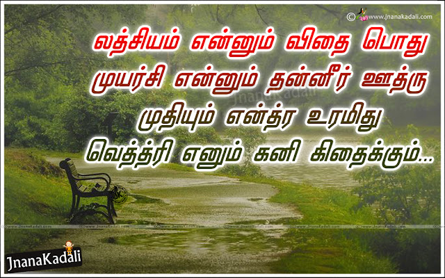 tamil latest Quotes on life, best tamil success Quotes,Tamil Quotes with hd wallpapers
