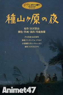Taneyamagahara no Yoru - Night of Taneyamagahara 2006 Poster