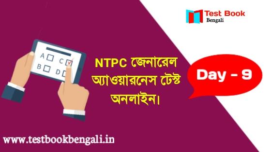 NTPC GK  Practice set Bengali