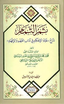 ثمر الثمام شرح غاية الإحكام في آداب الفهم والإفهام - محمد السنباوي المعرف بالأمير الكبير