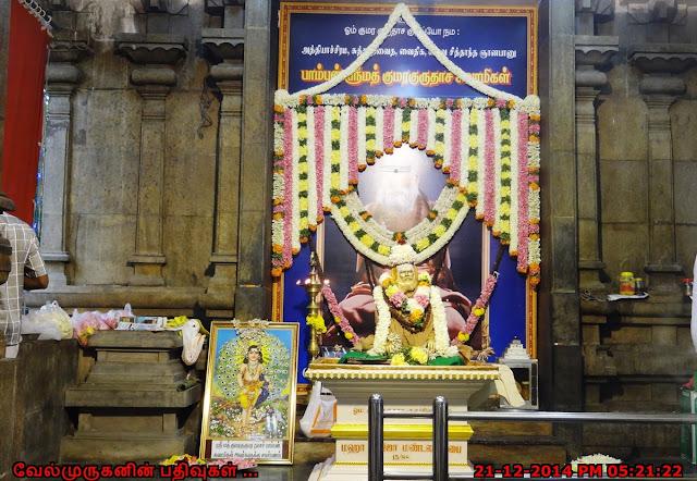 Sri Pamban Swamigal Samadhi Chennai