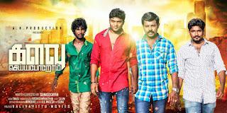 """South Indian Movie """"Kalavu Seyya Porom"""" Movie Posters"""