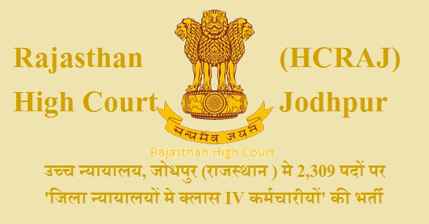 Rajasthan High Court, HCRAJ, High Court, Judiciary, Judiciary Recruitment, 12th, Rajasthan, Class IV, Latest Jobs, Hot Jobs, hcraj logo