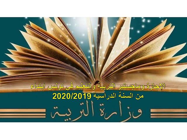 الإجازة وماجستير التربية والتعليم في تونس ابتداء من السنة الدراسية 2020/2019
