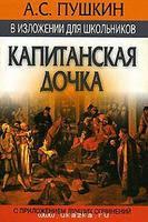 Người Con Gái Viên Đại Úy - Alexander Pushkin