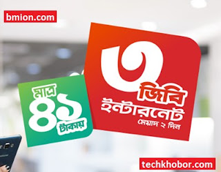 Robi-3GB-41Tk-Internet-Offer-Grandest-Internet-Festival-with-Robi