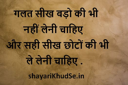 best hindi image, best shayari images, best shayari images download