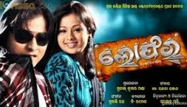 loafer odia film of babushan