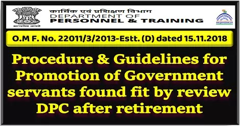 procedure-guidelines-for-promotion-of-government-servants-found-fit-by-review-dpc-after-retirement